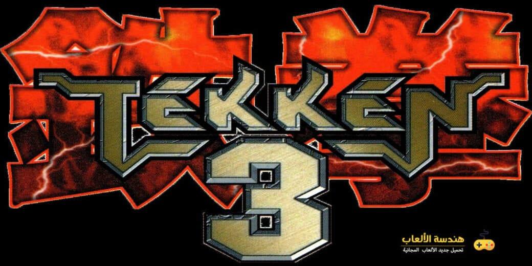 تحميل لعبة تيكن 3 للكمبيوتر